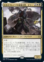 スカイクレイブの秘儀司祭、オラー/Orah, Skyclave Hierophant(ZNR)【日本語FOIL】