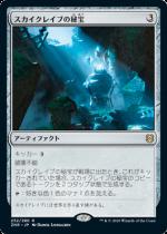 スカイクレイブの秘宝/Skyclave Relic(ZNR)【日本語FOIL】