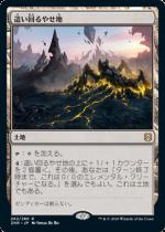 這い回るやせ地/Crawling Barrens(ZNR)【日本語FOIL】
