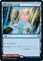 河川滑りの小道+溶岩滑りの小道/Riverglide Pathway + Lavaglide Pathway(ZNR)【日本語FOIL】