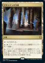 マキンディの玉座/Throne of Makindi(ZNR)【日本語FOIL】