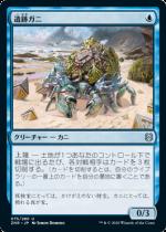 遺跡ガニ/Ruin Crab(ZNR)【日本語FOIL】