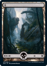 沼/Swamp(273)(ZNR)【日本語FOIL】
