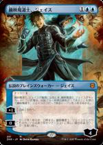 鏡映魔道士、ジェイス/Jace, Mirror Mage(ショーケース)(ZNR)【日本語FOIL】