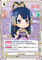 SP 乙姫 珠緒