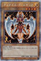 デュナミス・ヴァルキリア【プリズマティックシークレット】WPP1-JP000
