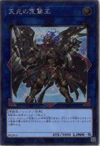 天元の荒鷲王【エクストラシークレット】WPP1-JP077