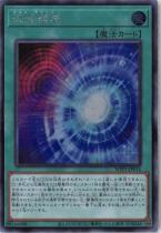 混沌領域【シークレット】WPP1-JP014