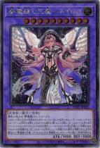 夢魔鏡の天魔−ネイロス(海外イラスト)【シークレット】WPP1-JP022