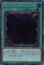闇黒の夢魔鏡【シークレット】WPP1-JP024