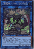 海造賊−キャプテン黒髭【シークレット】WPP1-JP034