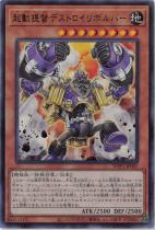 起動提督デストロイリボルバー【ウルトラ】WPP1-JP007