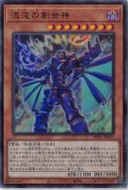 混沌の創世神【ウルトラ】WPP1-JP011