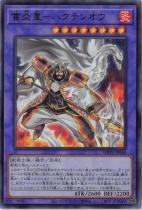 富炎星−ハクテンオウ【ウルトラ】WPP1-JP048