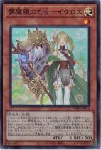 夢魔鏡の乙女−イケロス【スーパー】WPP1-JP016