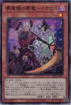 夢魔鏡の夢魔−イケロス【スーパー】WPP1-JP017