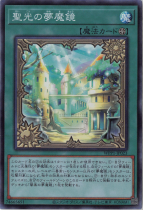 聖光の夢魔鏡【スーパー】WPP1-JP023