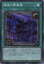 闇黒の夢魔鏡【スーパー】WPP1-JP024