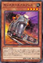 モンスターエクスプレス【レア】WPP1-JP058
