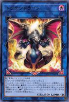 トウテツドラゴン【レア】WPP1-JP067