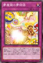 夢魔鏡の夢物語【ノーマル】WPP1-JP027