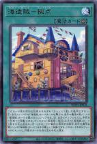 海造賊−拠点【レア】WPP1-JP038
