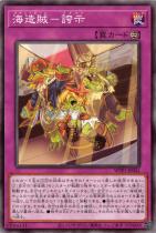 海造賊−誇示【ノーマル】WPP1-JP041
