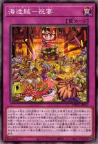 海造賊−祝宴【ノーマル】WPP1-JP042