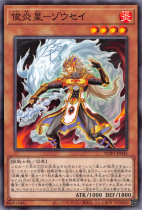 俊炎星−ゾウセイ【ノーマル】WPP1-JP045