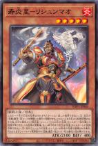 寿炎星−リシュンマオ【ノーマル】WPP1-JP046