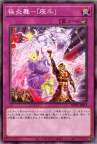 極炎舞−「辰斗」【ノーマル】WPP1-JP053