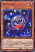 カプシェル【ノーマル】WPP1-JP054