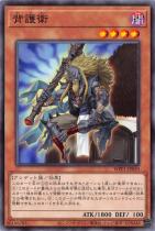 背後衛【ノーマル】WPP1-JP059