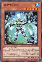 スクリプトン【ノーマル】WPP1-JP060