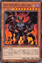 ディザスター・デーモン【ノーマル】WPP1-JP062