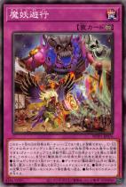 魔妖遊行【ノーマル】WPP1-JP076