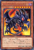 レッドアイズ・トゥーン・ドラゴン【レア】 SHVI-JP036