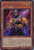 カオス・グレファー【ウルトラ】VJMP-JP189