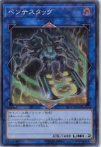 ペンテスタッグ【スーパー】ST18-JP042