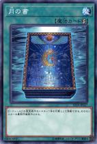 月の書【ノーマル】ST19-JP027