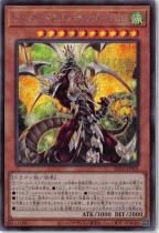 アームド・ドラゴン・サンダー LV10【シークレット】BLVO-JP001
