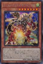 アームド・ドラゴン・サンダー LV7【シークレット】BLVO-JP002