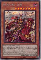 戦華の叛−呂奉【シークレット】BLVO-JP025