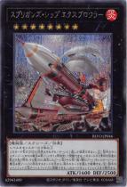 スプリガンズ・シップ エクスブロウラー【シークレット】BLVO-JP046