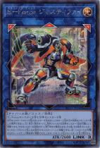 S-Force ジャスティファイ【シークレット】BLVO-JP048