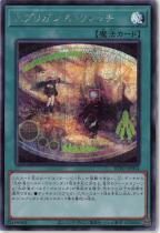 スプリガンズ・ウォッチ【シークレット】BLVO-JP054