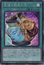 金満で謙虚な壺【シークレット】BLVO-JP065