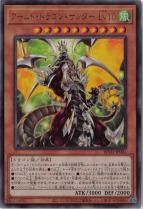 アームド・ドラゴン・サンダー LV10【レリーフ】BLVO-JP001