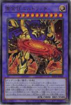 黄金狂 エルドリッチ【レリーフ】BLVO-JP040