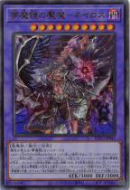 夢魔鏡の魘魔−ネイロス【レリーフ】BLVO-JP042